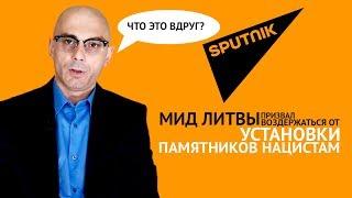 Гаспарян: МИД Литвы призвал воздержаться от установки памятников нацистам. Что это вдруг?