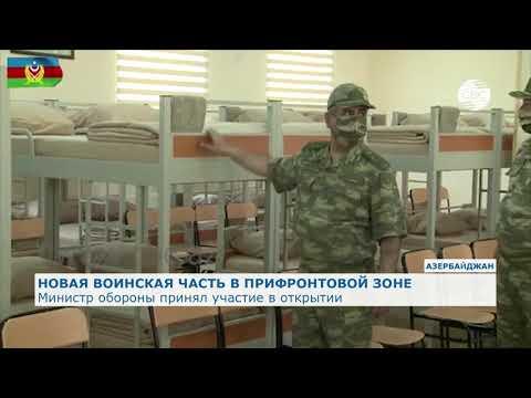 Министр обороны Азербайджана принял участие в открытии воинской части в прифронтовой зоне