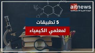 5 تطبيقات لمعلمي الكيمياء screenshot 1