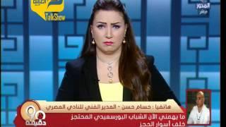 فيديو.. حسام حسن: تم التعامل معي وكأنني مجرم