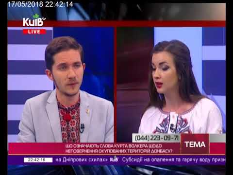 Телеканал Київ: 17.05.18 На часі 22.15