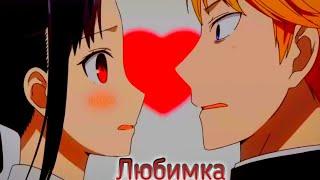 """Аниме клип: Любимка """"Госпожа Кагуя: в любви как на войне"""" ."""
