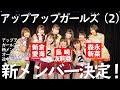 アップアップガールズ(2) 新メンバーオーディション途中報告会 2019年3月3日
