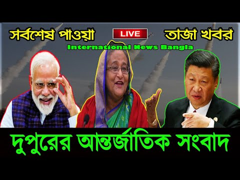 International News Today 23 Nov'20 | World News |  International Bangla News | BBC I Bangla News
