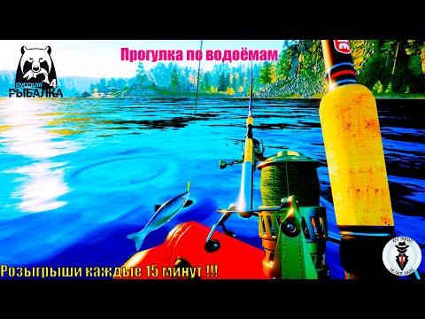 Русская рыбалка 4.Russian Fishing 4 ...... Где наш троф....