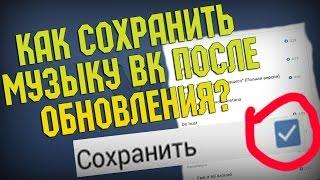 видео ВКОНТАКТЕ УДАЛЯЕТ МУЗЫКУ
