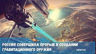 Россия совершила прорыв в создании гравитационного оружия-«гразер»