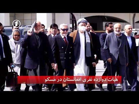 Afghanistan Dari News 17.03.2021 خبرهای شامگاهی افغانستان