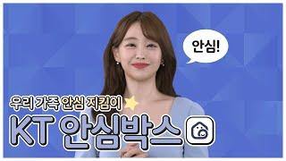 [안심박스] 아이 위치 확인부터 '열공 모드'까지 안심…