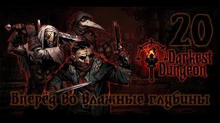 Darkest Dungeon Прохождение: Ведьма и Пророк... почти