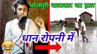भोजपुरी कलाकार का हाल धान रोपनी में (  Bhojpuri comedy video )    fun friend India   