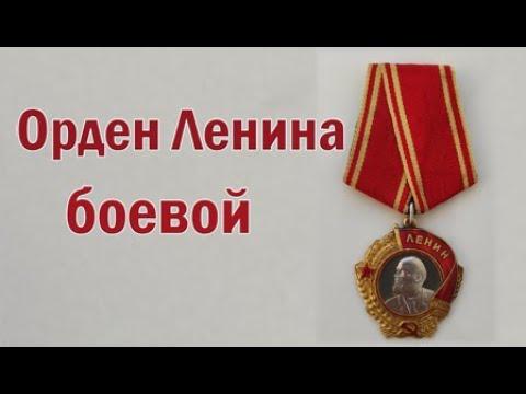 Орден Ленина боевой. Редкая разновидность.