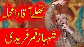 Shahbaz Qamar Fareedi New Naats 2019 - Tallay Aqaa Da Muhalla -New Urdu/Punjabi Naat Sharif 2019