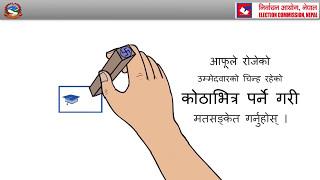 स्थानिय चुनाव २०७४ मा भोट कसरी हाल्नेबारे अन्योलमा हुनुहुन्छ ? यस्तो छ तरिका !