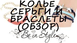 Обзор бижутерии от интернет-магазина Be In Style (Колье, серьги и браслеты).