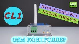 CL1 - GSM контроллер для дистанционного управления