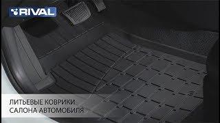 RIVAL Литьевые коврики салона автомобиля