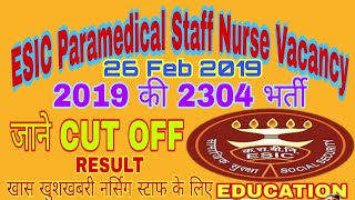 ESIC staff nurse exam 26 Feb 2019 Cut off and Result