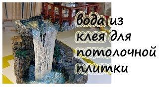 водопад и имитация воды из клея для потолочной плитки для макета или диорамы.