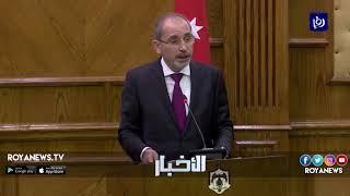 الأردن يؤكد ضرورة التوصل إلى حل سياسي للأزمة السورية - (13-1-2019)