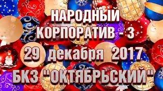 Стас Михайлов - Народный Корпоратив пройдёт в городе Санкт-Петербург 29 декабря