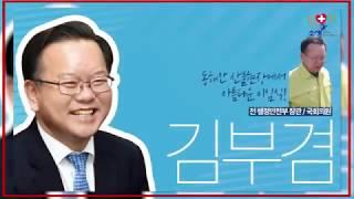 김부겸 더불어민주당 국회의원 소생 참여 좋은 말씀 풍선 전혀 안 놀라심