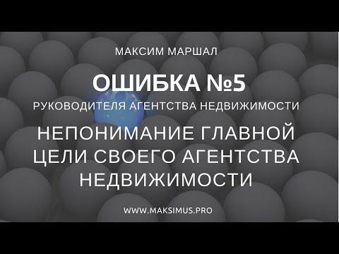 Ошибка №5 директора АН. Непонимание ГЛАВНОЙ ЦЕЛИ своего агентства недвижимости