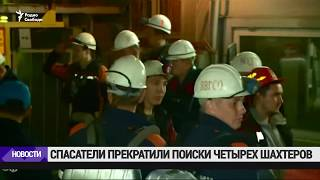 Спасатели прекратили поиск 4 шахтеров на руднике «Мир»