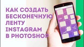 Как создать бесконечную ленту инстаграм в Photoshop. Пошаговое руководство.