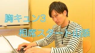 出演:山添寛(相席スタート) 脚本撮影編集:関口愛美 この動画は2015年7...