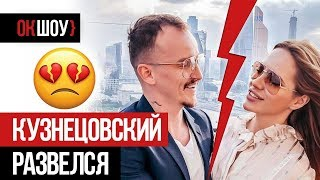 @Kuznetsovsky развёлся: скандалы, интриги, расследования