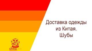 Как купить  Шубу  в Китае. Оперативная доставка Шуб в Россию.(, 2015-10-18T08:36:34.000Z)