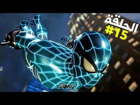 تختيم لعبة سبايدرمان فيروس تنفس الشيطان الحلقة 15 | Spider-Man Walkthrough PS4