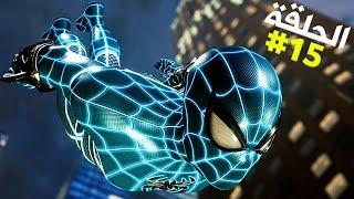 تختيم لعبة سبايدرمان فيروس تنفس الشيطان الحلقة 15   Spider-Man Walkthrough PS4