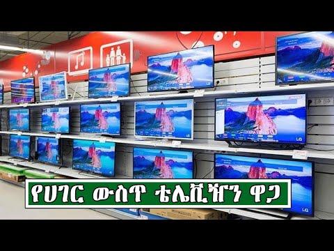 የሀገር ውስጥ ቴሌቪዥን ዋጋ በኢትዮጵያ 2012 | Price Of Locally Assembled Television in Ethiopia 2021