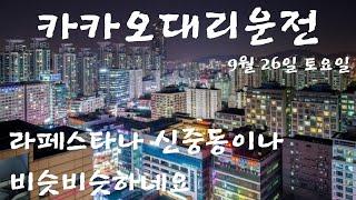 카카오원플러 대리운전 무덤체험 카카오대리운전(feat.…