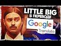 HYPNODANCER в переводе Google Translate (Little Big)(Cover на русском) от Музыкант вещает видео