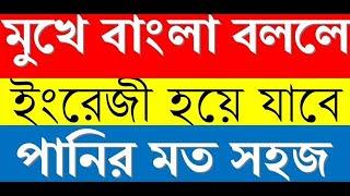 How to Translate bangla to English & English to bangla-Google Translate by IET!