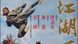 Старый мастер  (комедия, боевые искусства 1979 год)