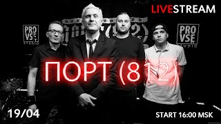 ПОРТ812 - Онлайн концерт в студии PROVSЁ