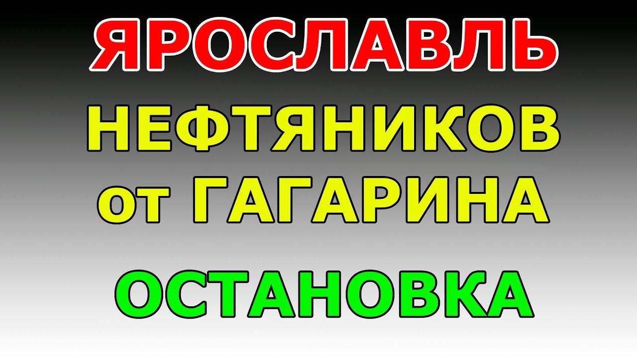 ОСТАНОВКА ул. Нефтяников от ул. Гагарина  маршрут ГИБДД №2 г. Ярославль