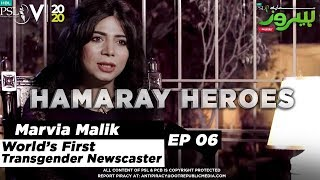 HBL PSL HAMARAY HEROES Powered By Inverex | Ep 6 | Marvia Malik