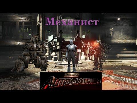 Как победить механиста в fallout 4