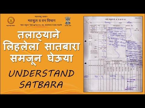 तलाठ्याने लिहलेला सातबारा समजून घेऊयात | Understand Satbara Utara | 7/12 Utara