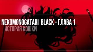 АудиоРанобэ Nekomonogatari(black) - Глава 1
