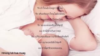 รวมเพลงม้ง  Hmong music Very sad