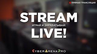 CS:GO Даем дроп за фраги | Играй на стриме | CyberArenaPro