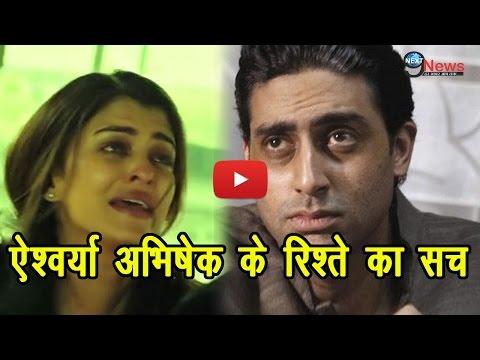 ऐश्वर्या-अभिषेक होंगे अलग..? तलाक का ये है सच | Aishwarya-Abhishek Divorce Truth Mp3