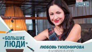 «Большие люди»: Любовь Тихомирова (08.11.2016)