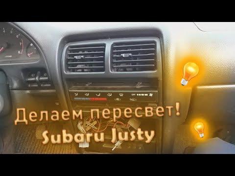 Замена лампочек в панели приборов и печки - Subaru Justy | Suzuki Swift